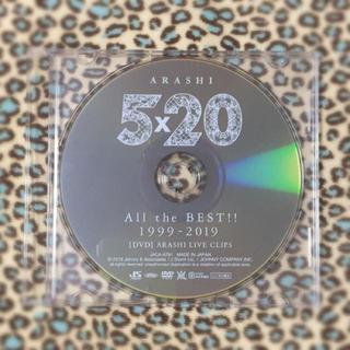 アラシ(嵐)のARASHI 5×20初回盤のDVD+おまけ付き(アイドル)