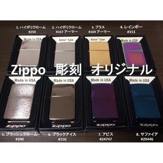 ジッポー(ZIPPO)のZippo 彫刻 名入れ オリジナル 記念 ギフト 写真★5番★5500円~(タバコグッズ)