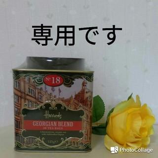 ハロッズ(Harrods)の【専用】ハロッズ No.18 ジョージアンブレンド ティーバッグ 50袋(茶)