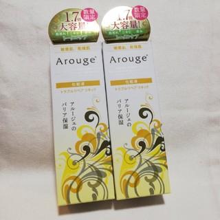 アルージェ(Arouge)の[新品] アルージェ トラベルリベア リキッド 2個(化粧水/ローション)