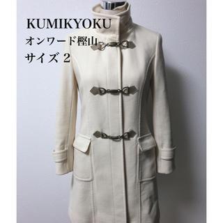 クミキョク(kumikyoku(組曲))のKUMIKYOKU クミキョク 組曲 オンワード樫山 ダッフルコート(ダッフルコート)