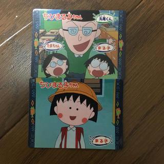 バンプレスト(BANPRESTO)のちびまる子ちゃん  カード2枚セット(キャラクターグッズ)