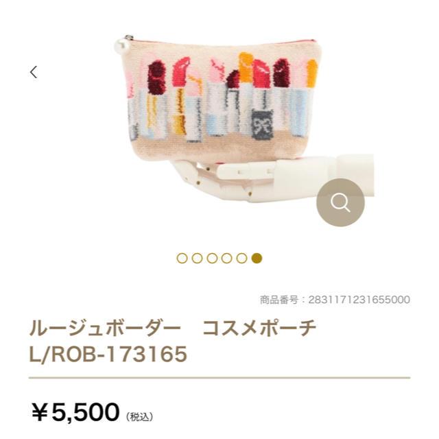 FEILER(フェイラー)のフェイラー  ルージュボーダー コスメポーチ レディースのファッション小物(ポーチ)の商品写真