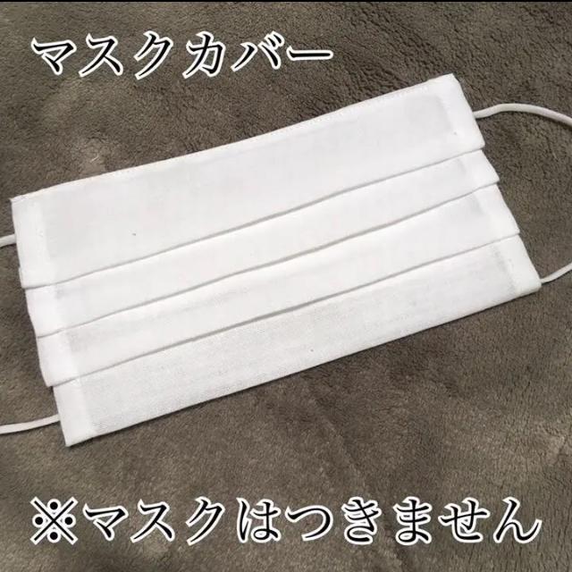 マスク 薬品 - ますくカバー 大きめ1点の通販