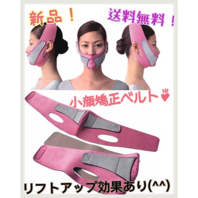 乾燥 マスク 、 LUNA様専用 小顔補正ベルト&シートベルトまくらの通販