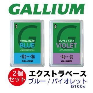 【2個セット】ガリウム エクストラベース ブルー/バイオレット(各100g)(板)