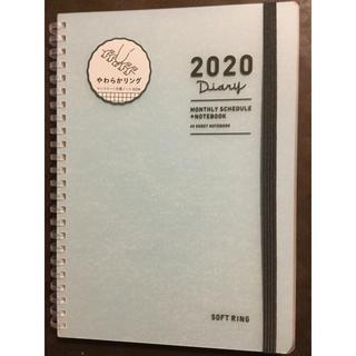 コクヨ(コクヨ)のコクヨ ソフトリング ダイアリー スケジュール帳 〜2021.3(カレンダー/スケジュール)