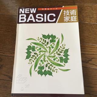 new basic  中学 副教科(語学/参考書)