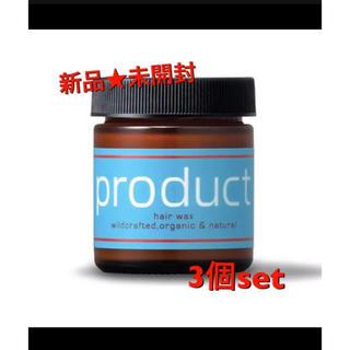 PRODUCT - プロダクト◆ヘアワックス 3個set◆新品・未開封(店頭販売商品)
