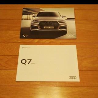 Audi Q7カタログ