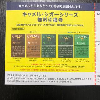 キャメル シガーシリーズ サンプル たばこ 無料引換券 ファミリーマート 限定(タバコグッズ)