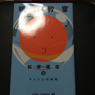 暗殺教室 8(少年漫画)