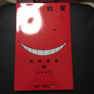 暗殺教室 7(少年漫画)