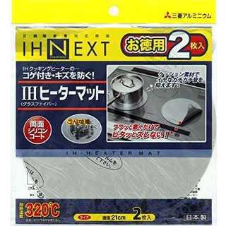 三菱アルミニウム IHヒーターマット グラスファイバー シルバー 直径21cm (キッチン収納)