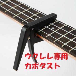 軽量コンパクト ウクレレ専用カポタスト(その他)