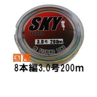 PEライン 8本編み 3.0号 200m(釣り糸/ライン)