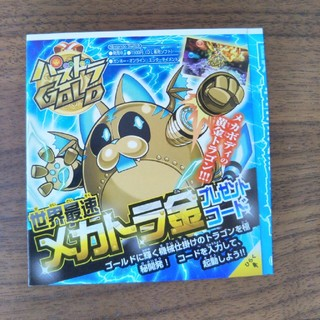 パズドラGOLD☆メカトラ金 プレゼントコード(携帯用ゲームソフト)