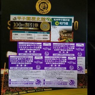 ハンシンタイガース(阪神タイガース)の2020年甲子園球場ウエスタンリーグチケット4席分 甲子園歴史館割引券付き(野球)