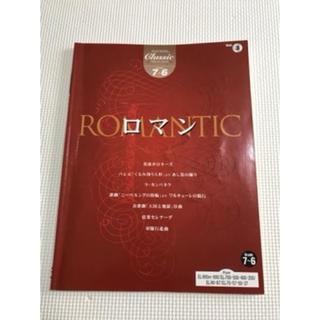 ヤマハ(ヤマハ)のエレクトーン楽譜 グレード7-6 E Lクラシックシリーズ  ロマン(ポピュラー)