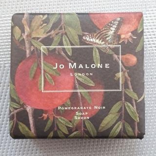 ジョーマローン(Jo Malone)のJoMalone 化粧石鹸(ボディソープ/石鹸)