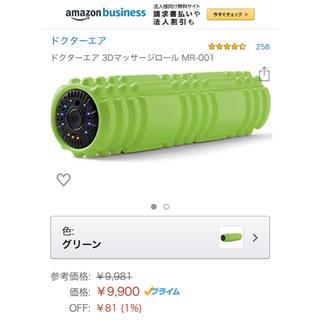 超美品 送料無料 人気商品 ドクターエアー ストレッチロール(マッサージ機)