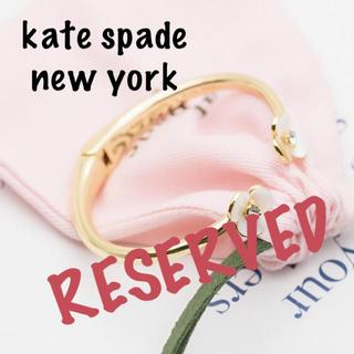 ケイトスペードニューヨーク(kate spade new york)の【ボブ様 ご専用¨̮♡︎】(ブレスレット/バングル)