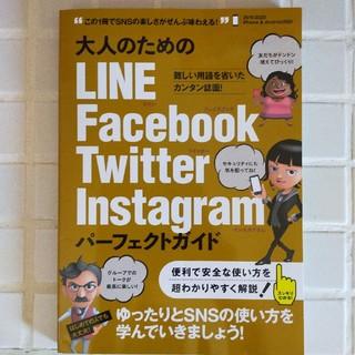 大人のためのLINE/Facebook/Twitter/Instagram パー(コンピュータ/IT)