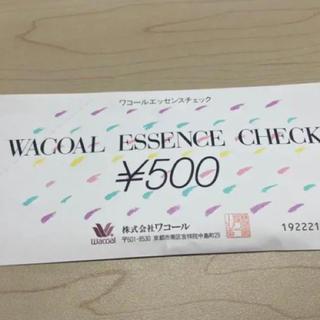 ワコール(Wacoal)のワコール500円券(ショッピング)