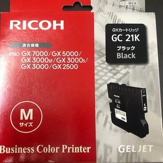 リコー(RICOH)のRICOH ジェルジェットプリンター IPSiO GX カートリッジ 4色セット(PC周辺機器)