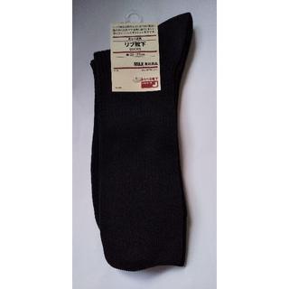 ムジルシリョウヒン(MUJI (無印良品))の未使用 無印良品 足なり直角 リブ 靴下  ソックス 25~27cm 黒(その他)