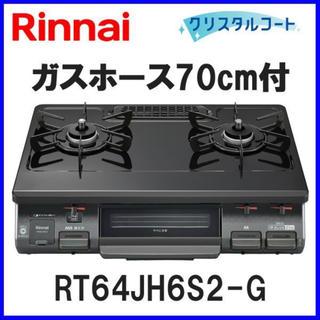 リンナイ(Rinnai)の都市ガス用グリル付ガステーブル(まめささママさん専用)(調理機器)