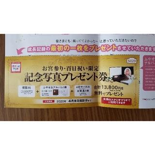 スタジオマリオ お宮参り 百日祝い 記念写真プレゼント券(その他)