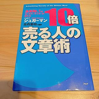 10倍売る人の文章術 全米no.1のセ-ルス・ライタ-が教える(ビジネス/経済)