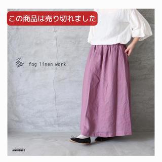 フォグリネンワーク(fog linen work)のボニー スカート チェルシーピンク(ロングスカート)