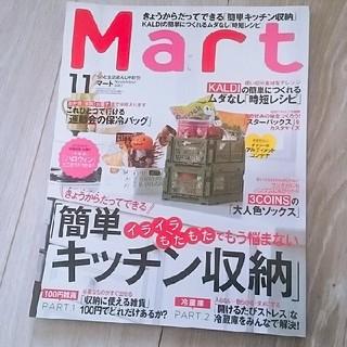 mart簡単キッチン収納(キッチン収納)