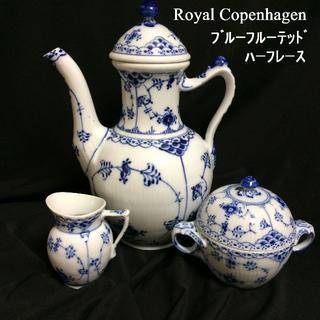 ロイヤルコペンハーゲン(ROYAL COPENHAGEN)のコメントで5%引き! ハーフレース コーヒーポット、シュガー、クリーマー(食器)