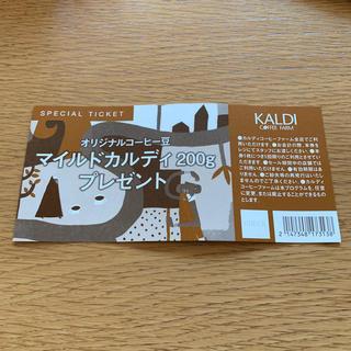 カルディ(KALDI)のカルディ スペシャルチケット(フード/ドリンク券)