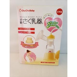 【ChuChuBaby】さく乳器 搾乳器(哺乳ビン)