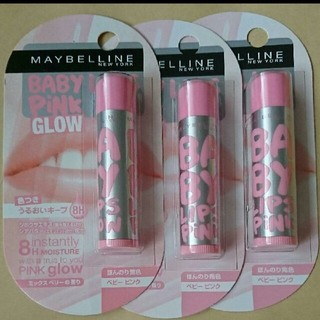 メイベリン(MAYBELLINE)のメイベリン BABY LIPS PINK GLOW (リップケア/リップクリーム)