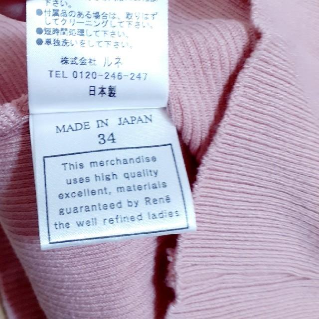 René(ルネ)のRene❣️フリル袖ニットsize34 レディースのトップス(カットソー(半袖/袖なし))の商品写真