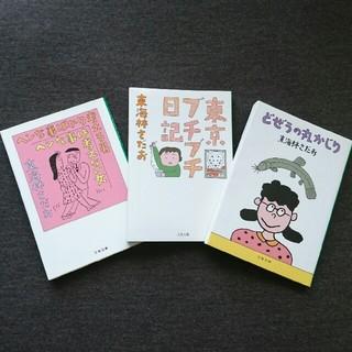 東海林さだお エッセイ 3冊(ノンフィクション/教養)