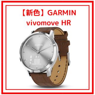 GARMIN vivomove HR Silver-Brown Leather (腕時計(デジタル))