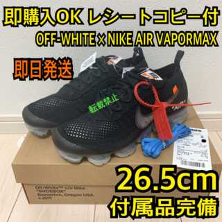 ナイキ(NIKE)の26.5cm THE10 オフホワイト ナイキ エアヴェイパーマックス 黒(スニーカー)