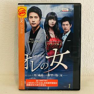 『オレの女』 全12巻(完) レンタル落ち DVDセット 韓国ドラマ(TVドラマ)