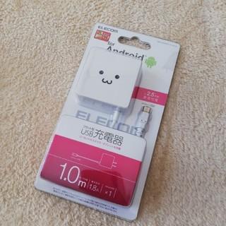 エレコム(ELECOM)の★新品未使用! ELECOM  USB充電器★白色(バッテリー/充電器)