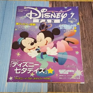ディズニー(Disney)のDisney FAN (ディズニーファン) 2017年 07月号(絵本/児童書)