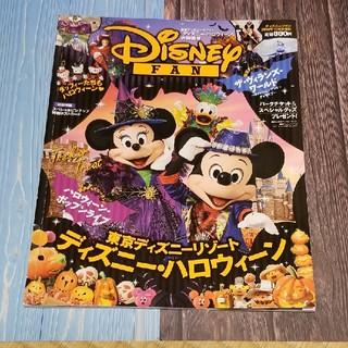 ディズニー(Disney)のDisney FAN (ディズニーファン) 増刊 ハロウィーン特集 2016年 (ニュース/総合)