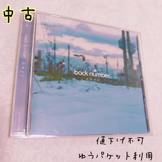 バックナンバー(BACK NUMBER)のback number ヒロイン レンタル落ち CD(ポップス/ロック(邦楽))