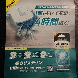 リステリン(LISTERINE)のリステリン ウォータリータブレット 8粒(口臭防止/エチケット用品)