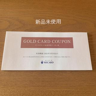 ミツコシ(三越)の新品未使用 MI ゴールドカード会員専用クーポン1冊(ショッピング)